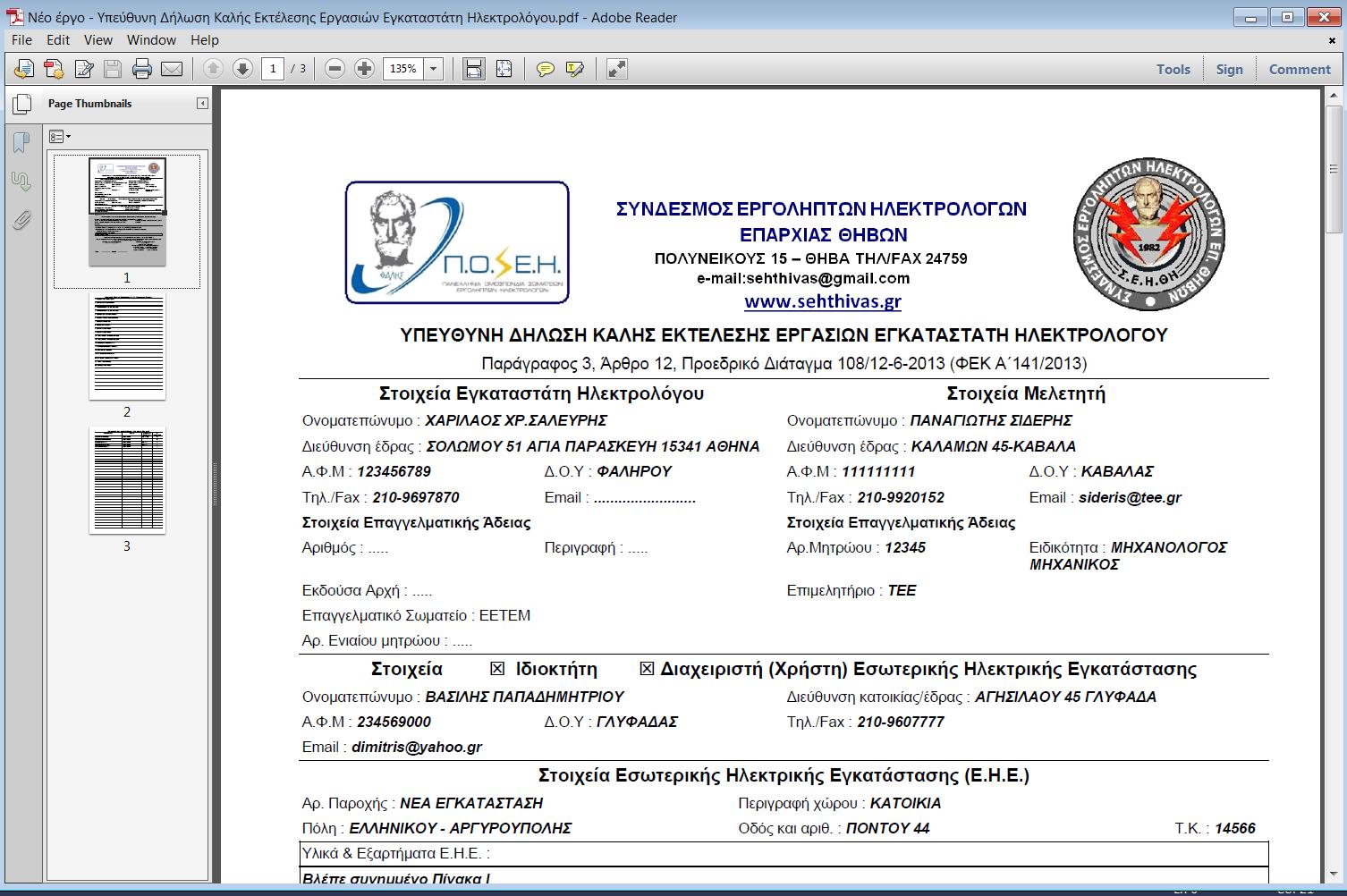 Προεπισκόπηση του PDF αρχείου με την ΥΔΚΕ