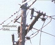 Απαγωγείς τάσης σε εναέριο δίκτυο 20 kV